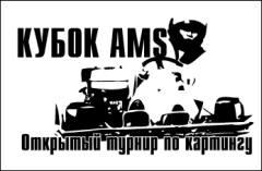 «Кубок AMS»