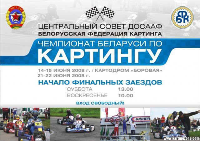 Чемпионат Беларуси по картингу. Афиша