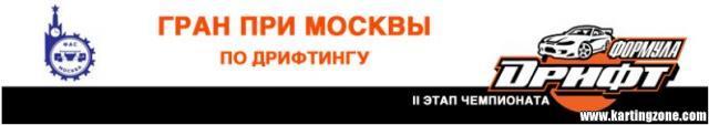 Дрифт-битва мотоцикл vs. автомобиль на празднике Москомспорта в Лужниках