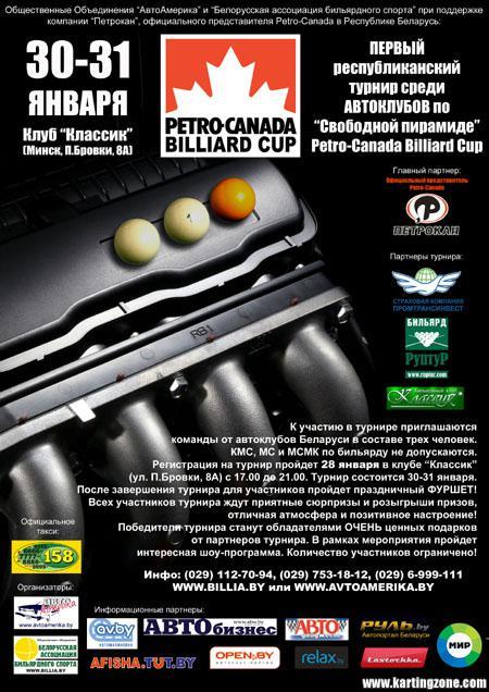 Petro-Canada Billiard Cup