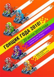 «Гонщик года – 2010» среди любителей